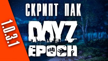 Скачать Scripts for DayZ Epoch v1.0.3.1